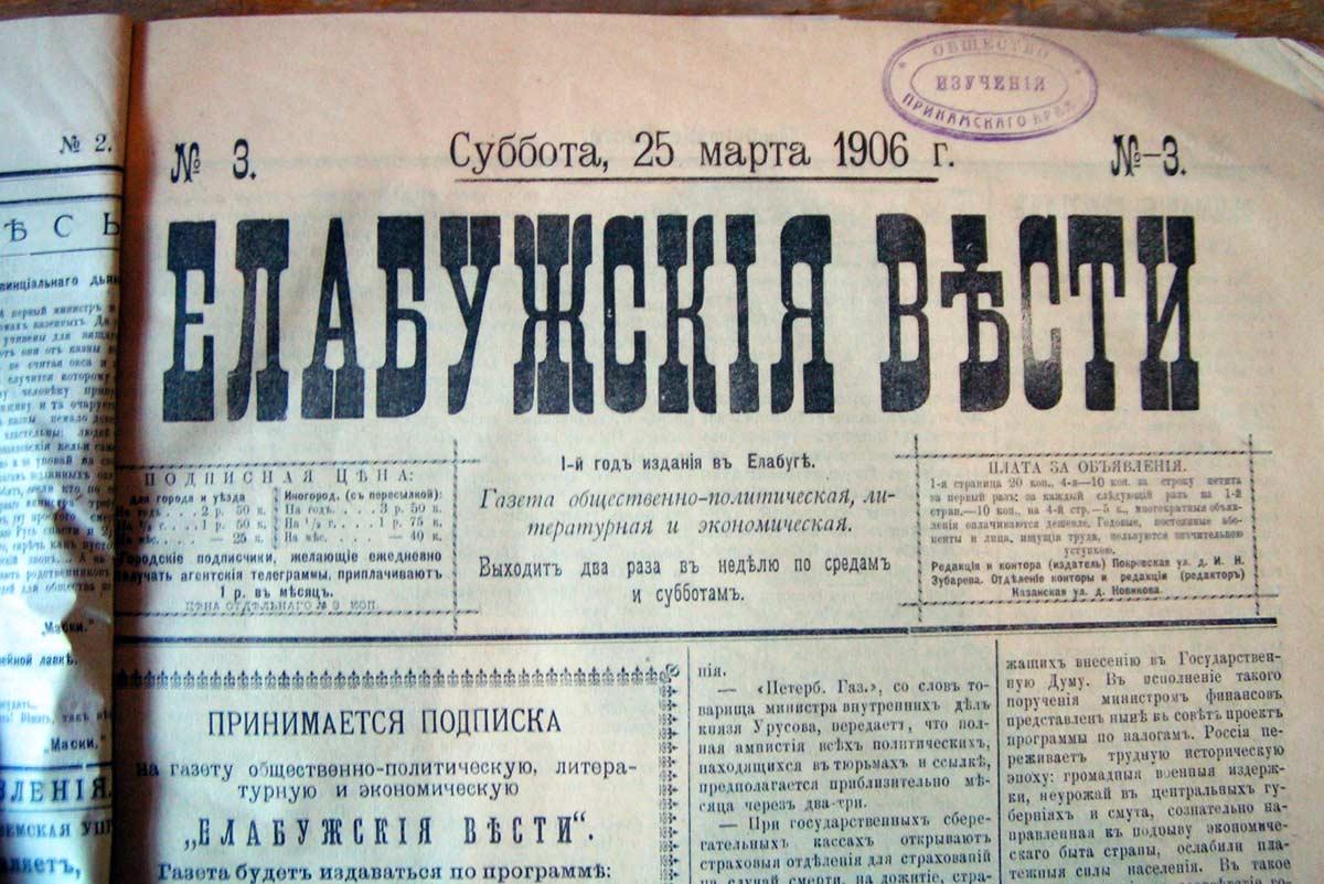 Старинная газета в подарок 43